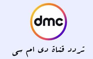 تردد قناة DMC الفضائية علي النايل سات 2018