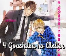 4 Goushitsu no Atelier