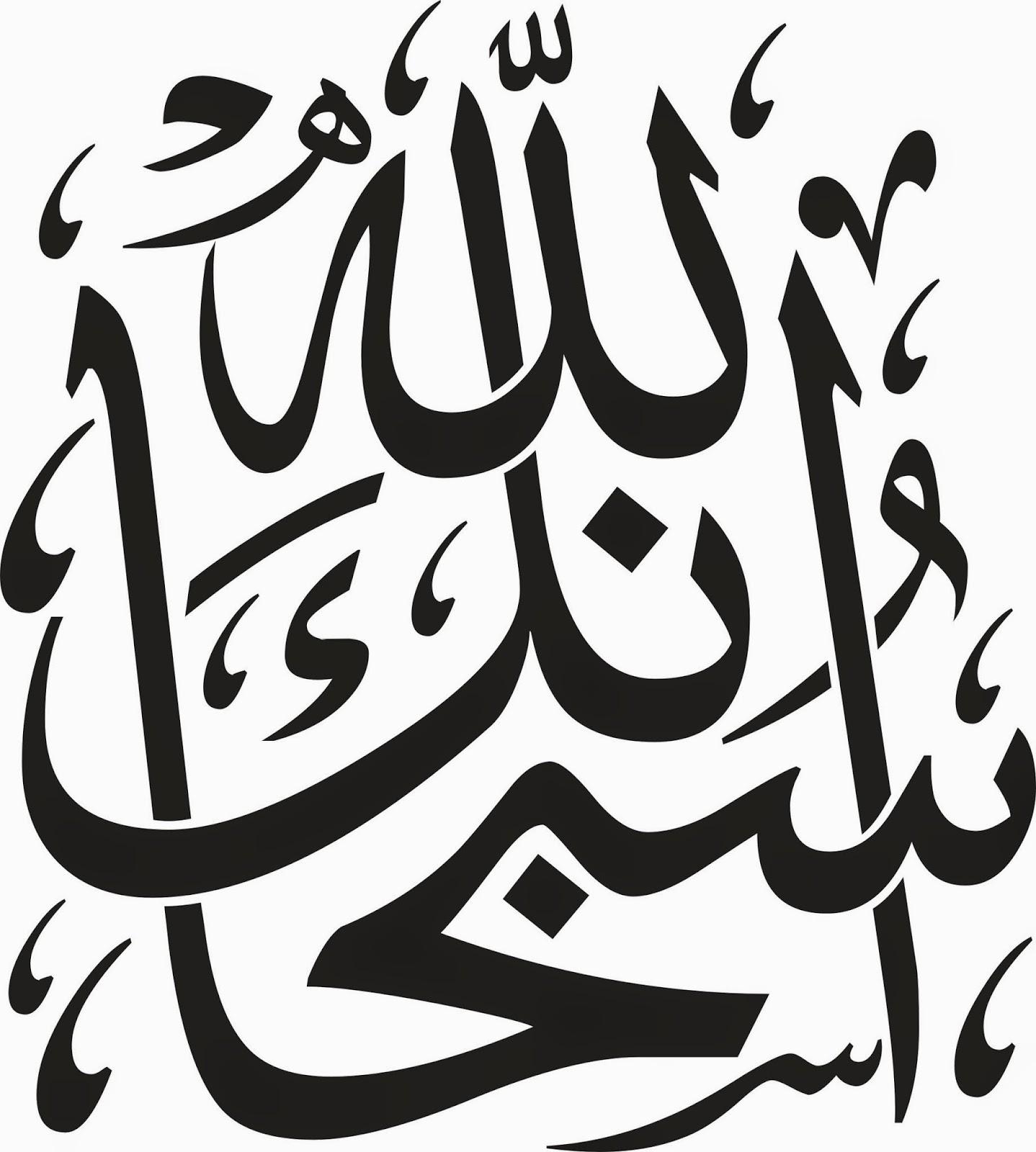 Islamic Vectors: Subhan Allah Islamic Caligraphy Font
