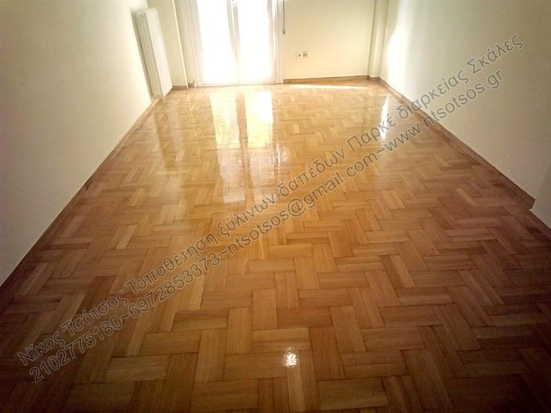 Συντήρηση σε ξύλινο ψαροκόκαλο πάτωμα