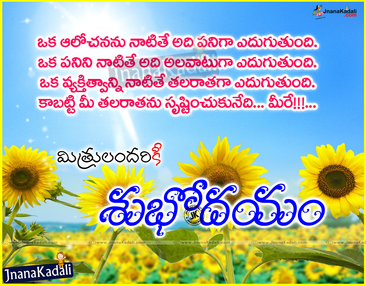 Good Morning Monday Quotes For Someone Special: Beautiful Telugu Good Morning Sayings And Quotations