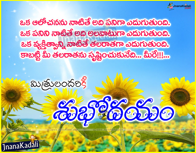 Here is a Latest Telugu Language Good Morning Wallpapers wth Best Images Online, Happy Morning Sayings in Telugu Language, monday Special Quotes and messages in Telugu, Happy monday Wallpapers and Quotes Free Online, Telugu Daily Good Reads for Morning, Awesome Good Morning Greeting Quotes for All.