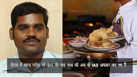 The waiter who will be an IAS officer
