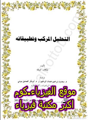 كتاب التحليل المركب وتطبيقاته في الرياضيات pdf