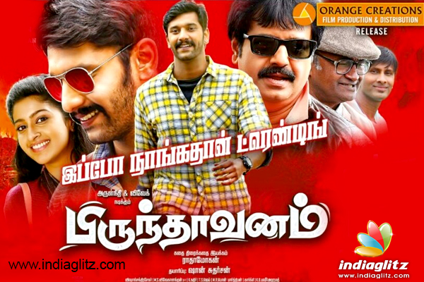 Tamil Movies: Brindavanam Full Movie Download Dvdscr