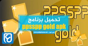 تحميل برنامج ppsspp gold apk مجانا للأندرويد