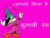 gulabi rang aur bhagya in hindi jyotish FREE