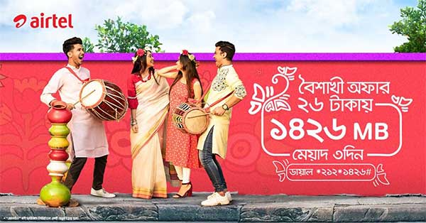 Airtel Pohela Boishakh Offer 2019