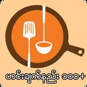 101 Myanmar Food Recipes APK