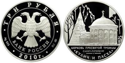 Монета 3 рубля: Церковь Пресвятой Троицы (Кулич и Пасха), г. Санкт-Петербург. 2010 г.