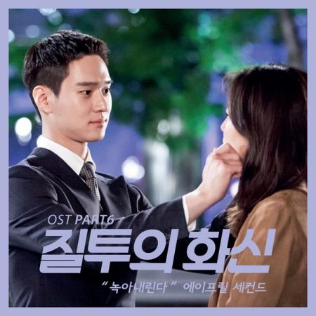 Chord : April 2nd (에이프릴 세컨드) - Melting (녹아내린다) (OST. Jealousy Incarnate)
