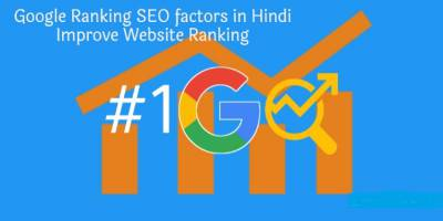 Google Ranking SEO Factors In Hindi Improve Website Ranking