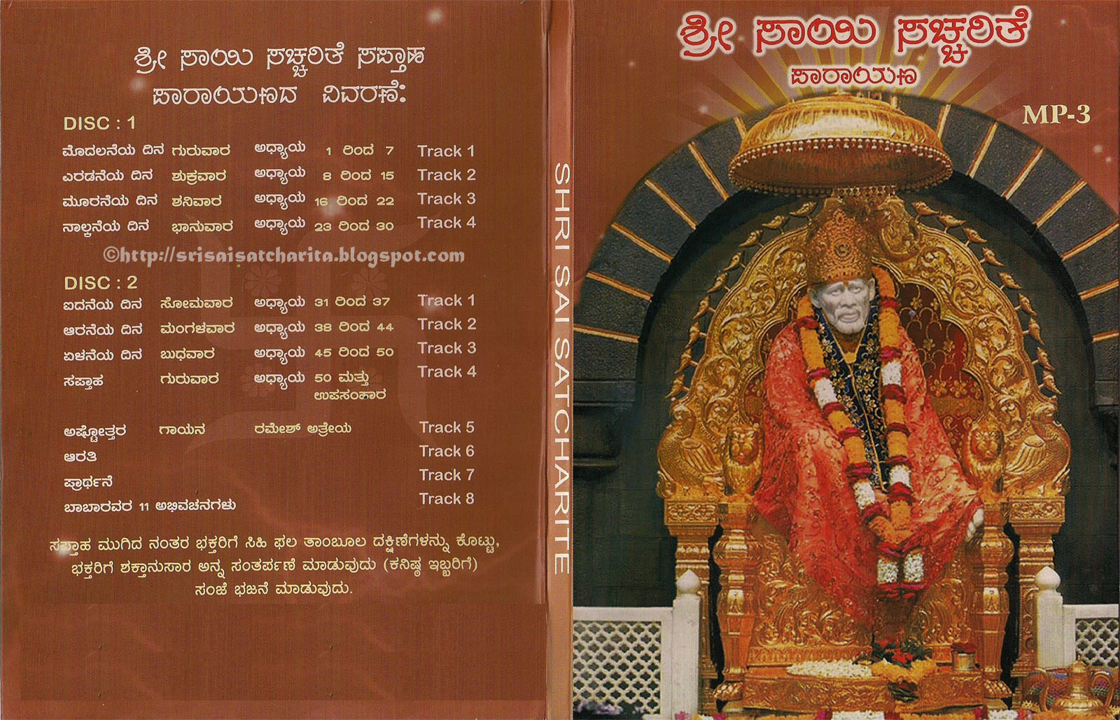 Download Mp3 Audio of The Sri Sai SatCharita by Chapter