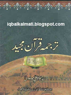 Quran Majeed With Urdu Translation And Tafseer Pdf
