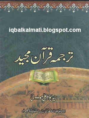 Quran with Urdu Translation Syed Abul Ala Maududi PDF