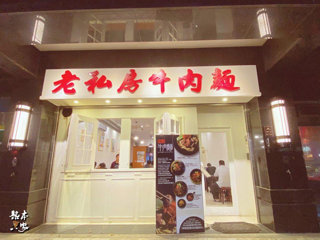 老私房牛肉麵|國際一街美食餐廳
