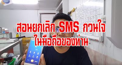 สอนยกเลิก SMS