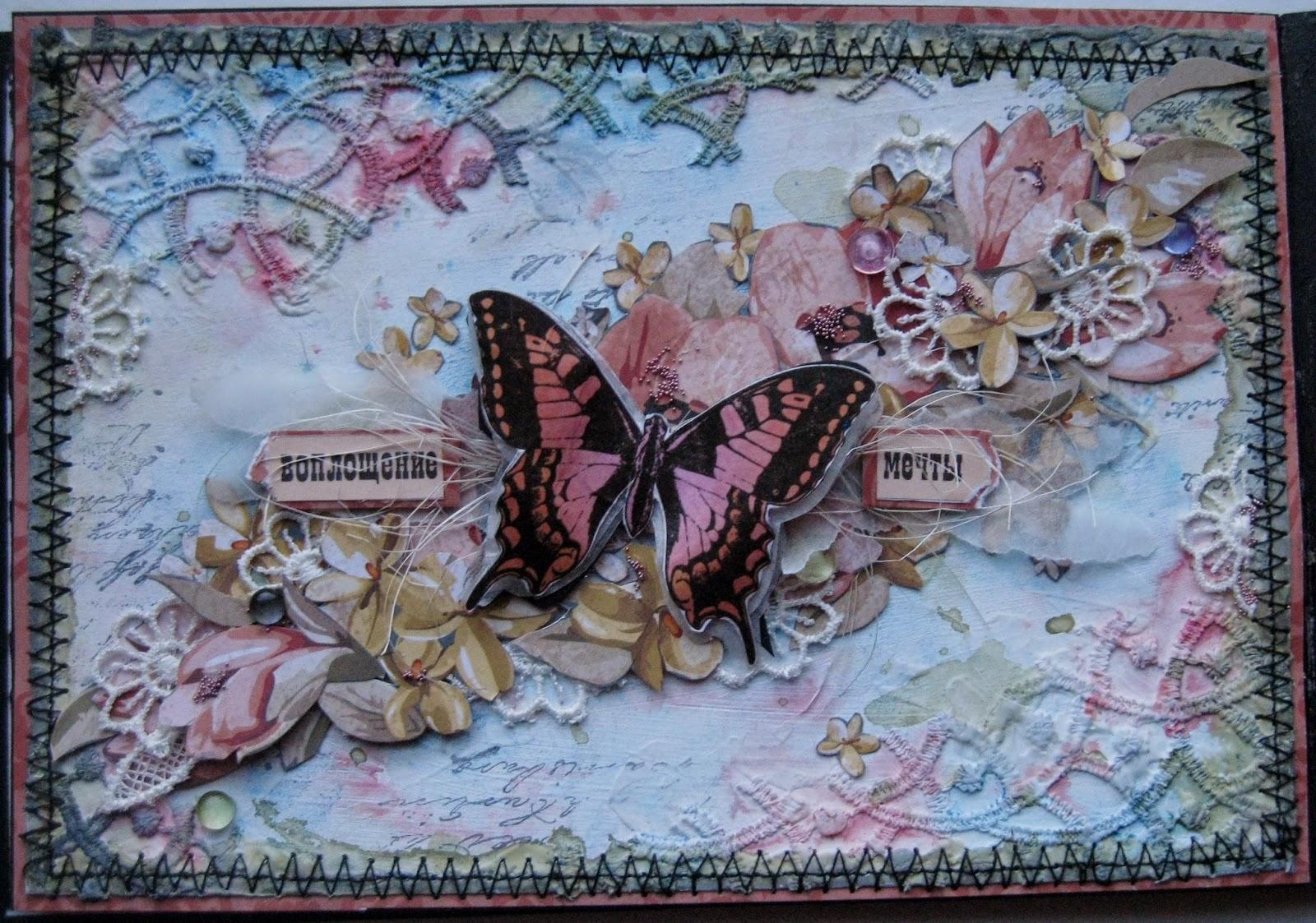 артбук,страничка,миксд медиа,скрам,бабочка,краски,трафарет,цветы