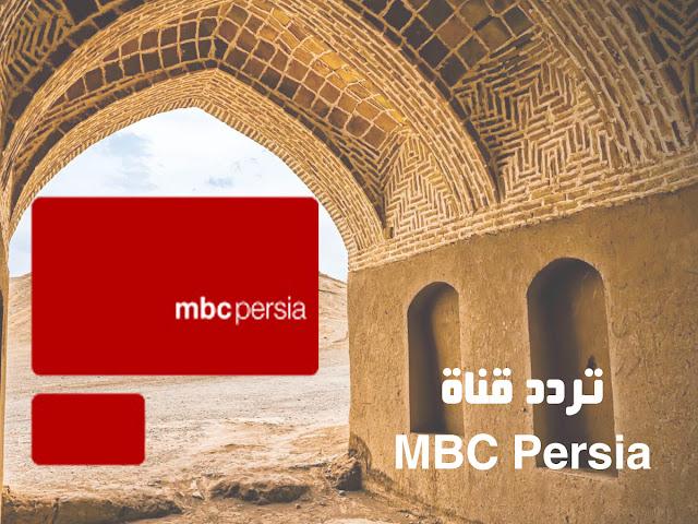 تردد قناة MBC Persia الجديد