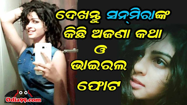 Sunmeera Odia Actress HD Photo, Age, Mobile Number, Upcoming Movie Name, Wikipedia Details