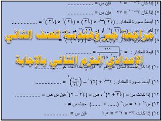 مراجعة رياضيات للصف الثاني الإعدادي الترم الثاني 2018 بالإجابة