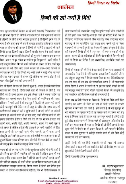 Latest Article about Hindi Matra Bhasha [Language] on Hindi Divas Special
