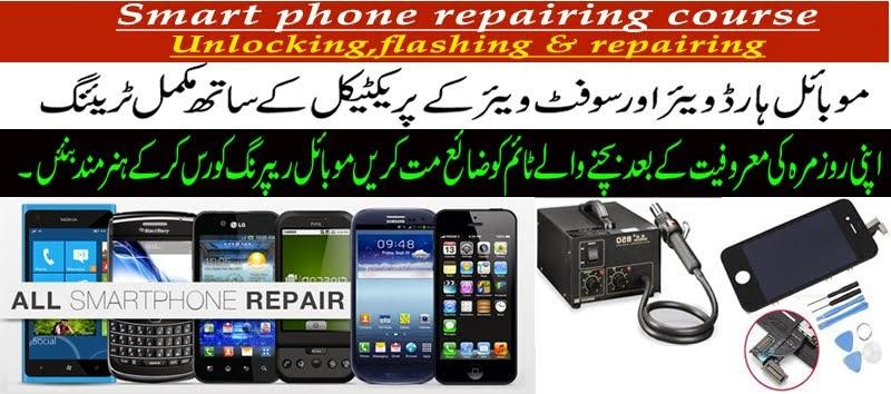mobile repairing center mobile repairing classes in karachi
