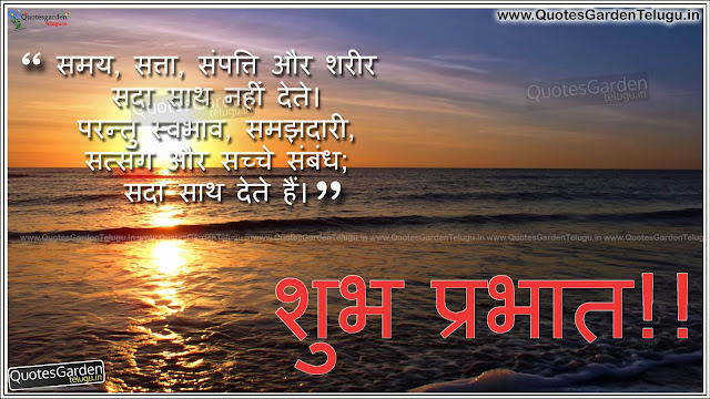 Best Hindi Quotes With shubh prabhat greetings
