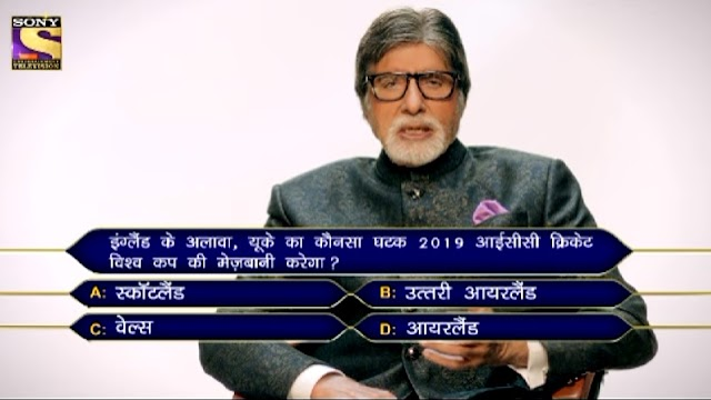 Know the Question No.2 of KBC Registration 2019 - 2nd May 2019