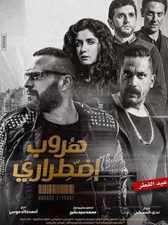 فلم هروب إضطراري يكتسح أفلام العيد في سينما «داندي مول» في عيد الفطر 2017