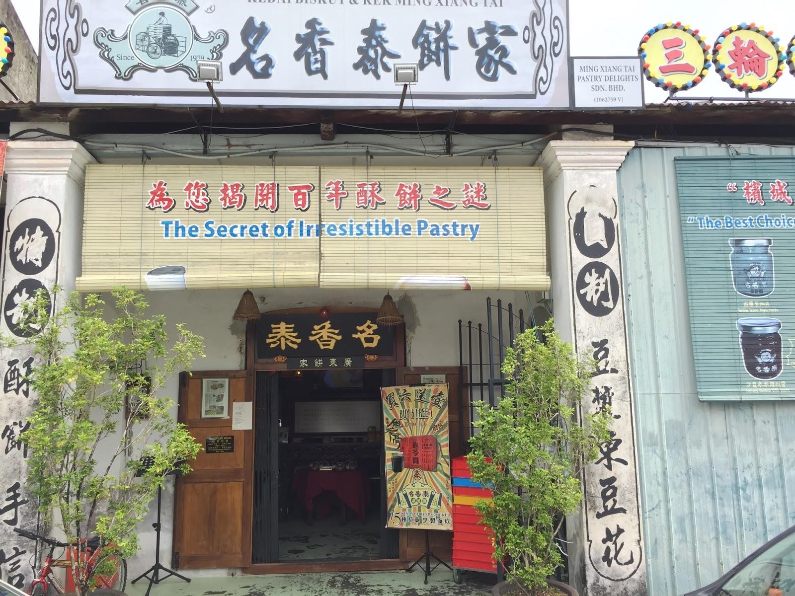 Penang - Ming Xiang Tai Pastry Shop (名香泰餅家)