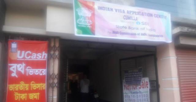 কুমিল্লায় ভারতীয় ভিসা সেন্টারের কার্যক্রম শুরু