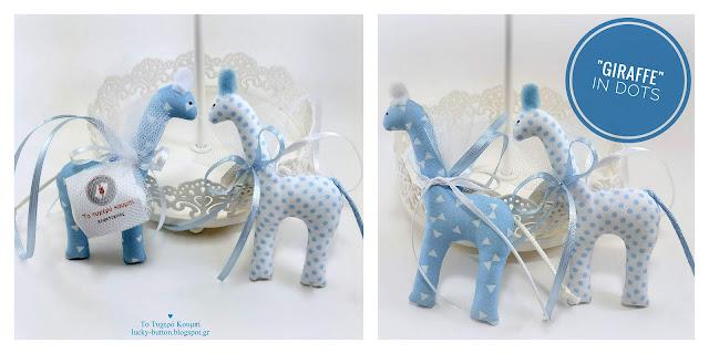 """Καμηλοπάρδαλη """"Giraffe"""" in dots 9,5 x 7 cm Μπομπονιέρα γέννας"""