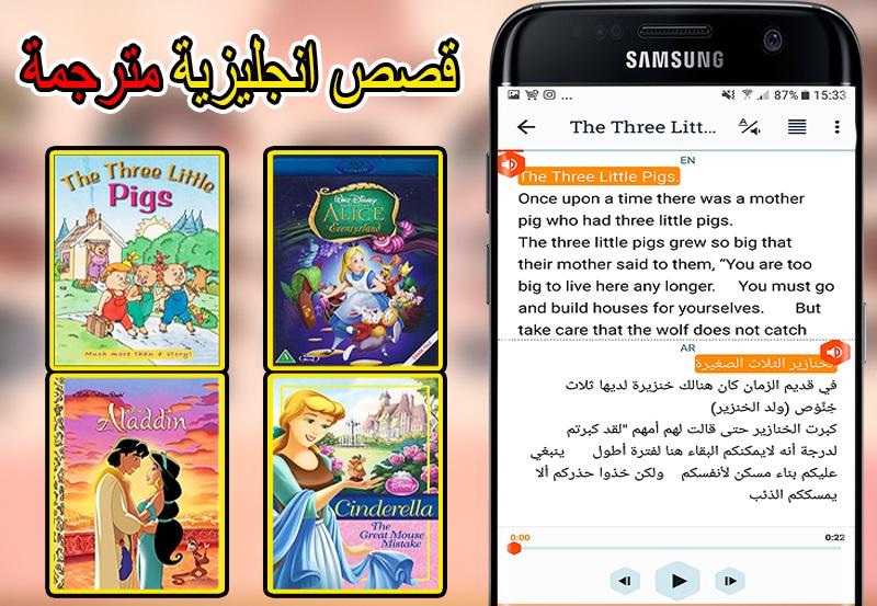 افضل تطبيق قصص انجليزية مترجمة مع الصوت للاندرويد