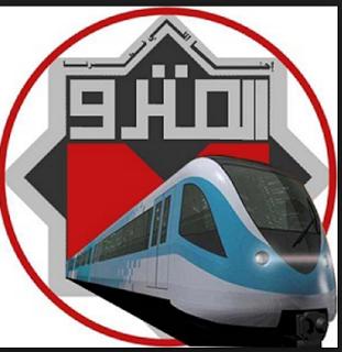 وظائف هيئة مترو الأنفاق للمؤهلات العليا والمتوسطه والدبلومات 2021