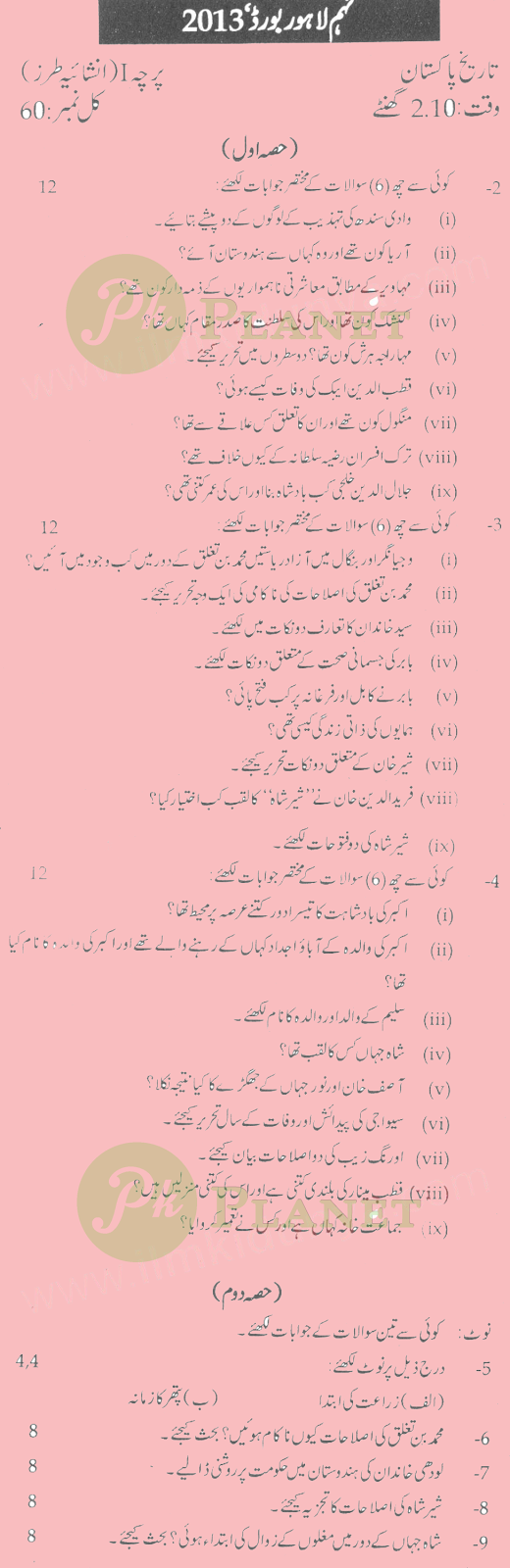 Past Papers of 9th Class Lahore Board 2013 History of Islam
