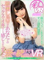 SAVR-036 【VR】跡美しゅりがあな