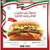 McDonald's Kuwait - Free Mac Jr. Sandwich