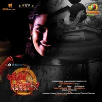 Akkadem Jarigindi Songs Free Download, D K Boyapati Akkadem Jarigindi Songs, Akkadem Jarigindi 2017 Mp3 Songs, Akkadem Jarigindi Audio Songs 2017, Akkadem Jarigindi movie songs Download