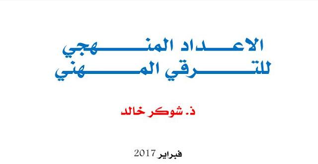 الاعداد المنهجي للترقي المهني - مباراة التفتيش و الامتحان المهني - شوكر خالد