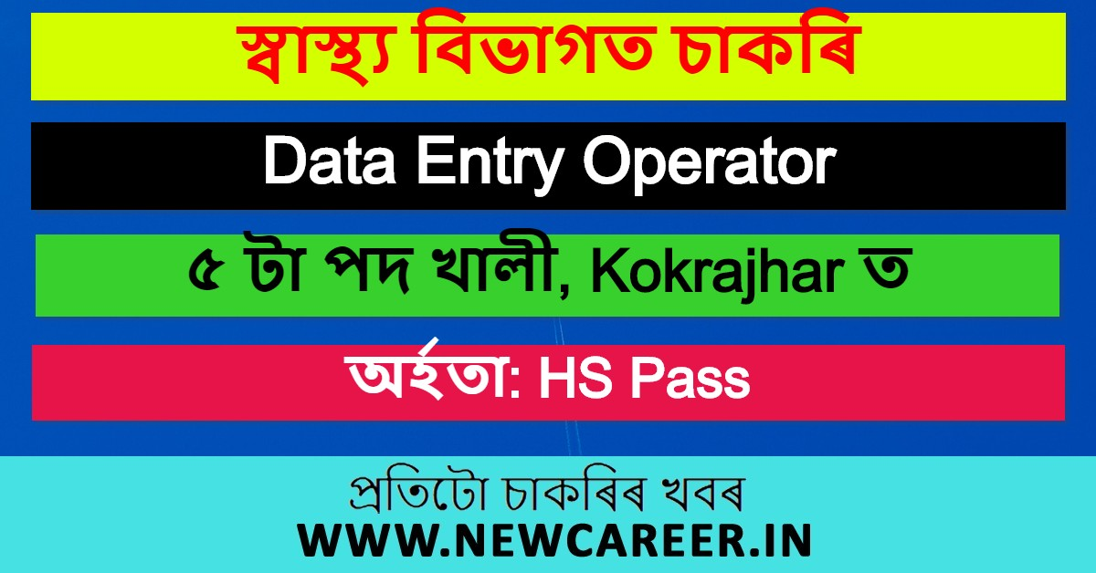 NHM Assam Recruitment 2020, Kokrajhar: Apply for 5 Data Entry Operator