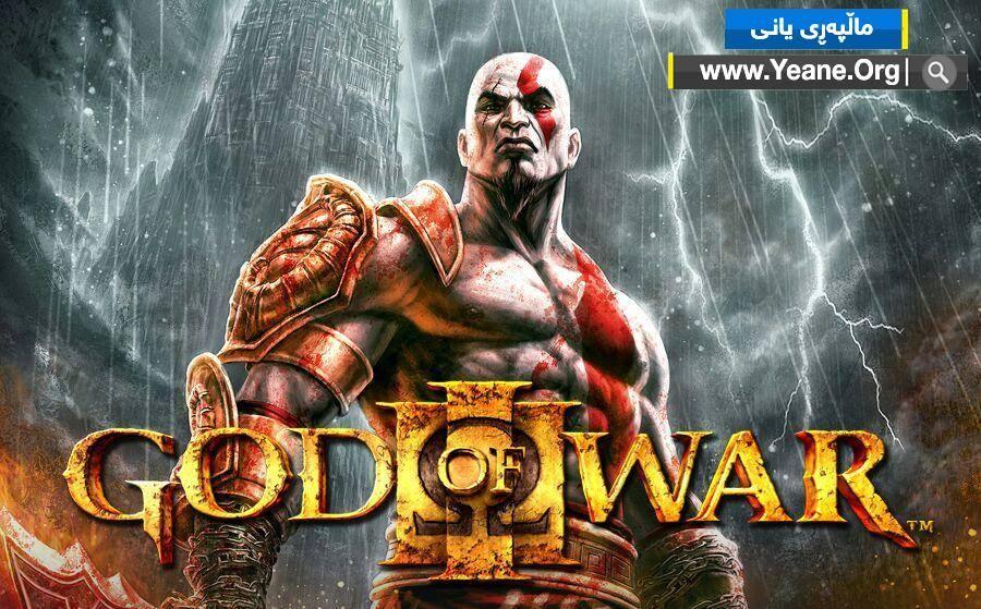 فێركاری | دابهزاندنی یاری God of War بۆ ئهندرۆید و ئای ئۆ ئێس