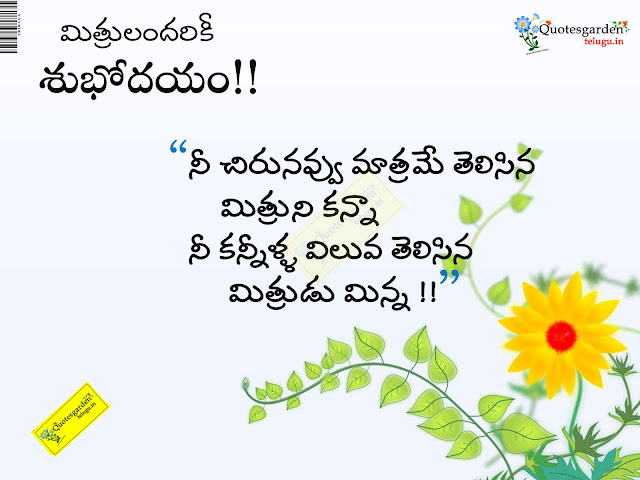 Best Good morning Quotes Value of friend quotes in telugu