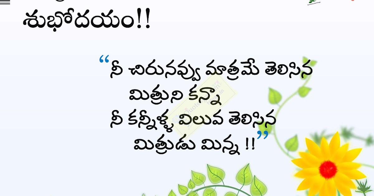 Good Morning Quotes Goodreads : Best good morning quotes top friendship in telugu