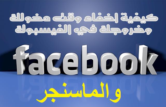 طريقة لاخفاء اخر ظهور لك على الفيسبوك