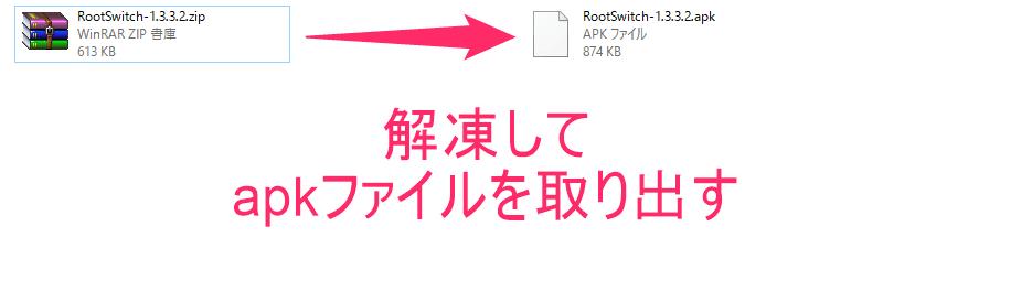 Root Switch」を使ってアプリのroot化端末チェック(SafetyNet)を