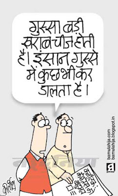 karnatatka election cartoon, congress cartoon, bjp cartoon, corruption cartoon, corruption in india, indian political cartoon, voter