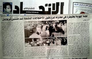 لجنة جهوية بخنيفرة في محاولة لنزع فتيل الاحتجاجات المشتعلة ضد مفتشين تربويين