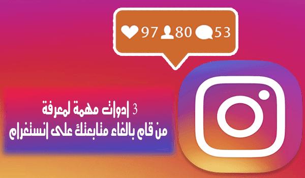 3 ادوات قوية لمعرفة من قام  بالغاء متابعتك على انستقرام Instagram