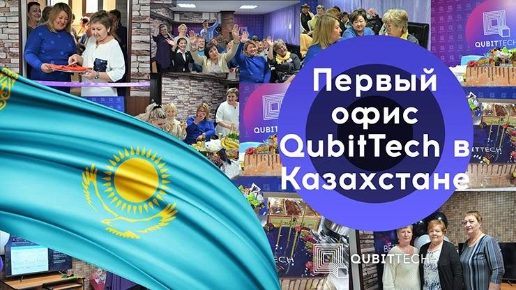 Первый офис QubitTech в Казахстане